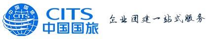 企业团建_公司包团_企业拓展-中国国旅