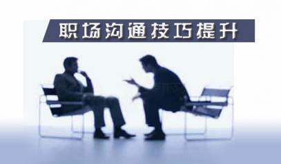 职场沟通技巧提升