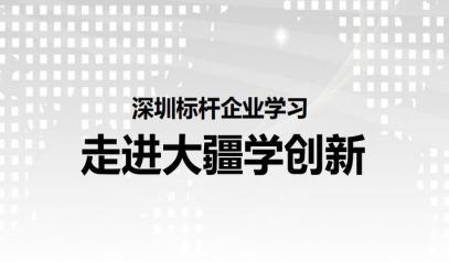走进大疆科技感受中国高科技企业风范
