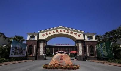 惠州南昆山大观园生态温泉度假村