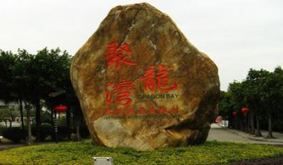 广东聚龙湾天然温泉度假村
