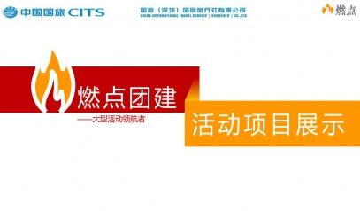 中国国旅燃点企业团建产品合集